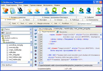 ВебМастер «Твердыня-2»(webmaster)